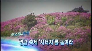 [뉴스 인사이드-현장] 경남 축제 '시너지…