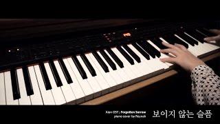 "AION OST : ""보이지 않는 슬픔 (Forgotten Sorrow)"" Piano cover 피아노 커버"