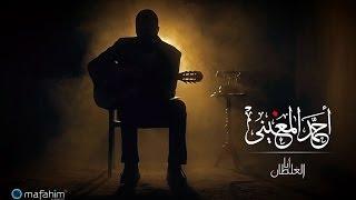 مفاهيم | أحمد المغيني - فيديو كليب انا الغلطان | Ahmed Elmegheny - Ana El Ghaltan Music Video