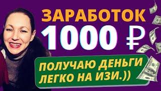 Как быстро заработать деньги в интернете? Intersila быстрый заработок в интернете 1000 рублей.