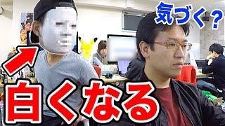 【ドッキリ】部下の顔が徐々に白くなったら上司は気付くのか?