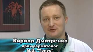 Дерматология. Лечение заболеваний кожи(Подробная информация: http://www.tonus.nnov.ru/dermatolog.html Кожа человека – это защитный барьер, отделяющий внутреннюю..., 2013-09-03T09:17:16.000Z)