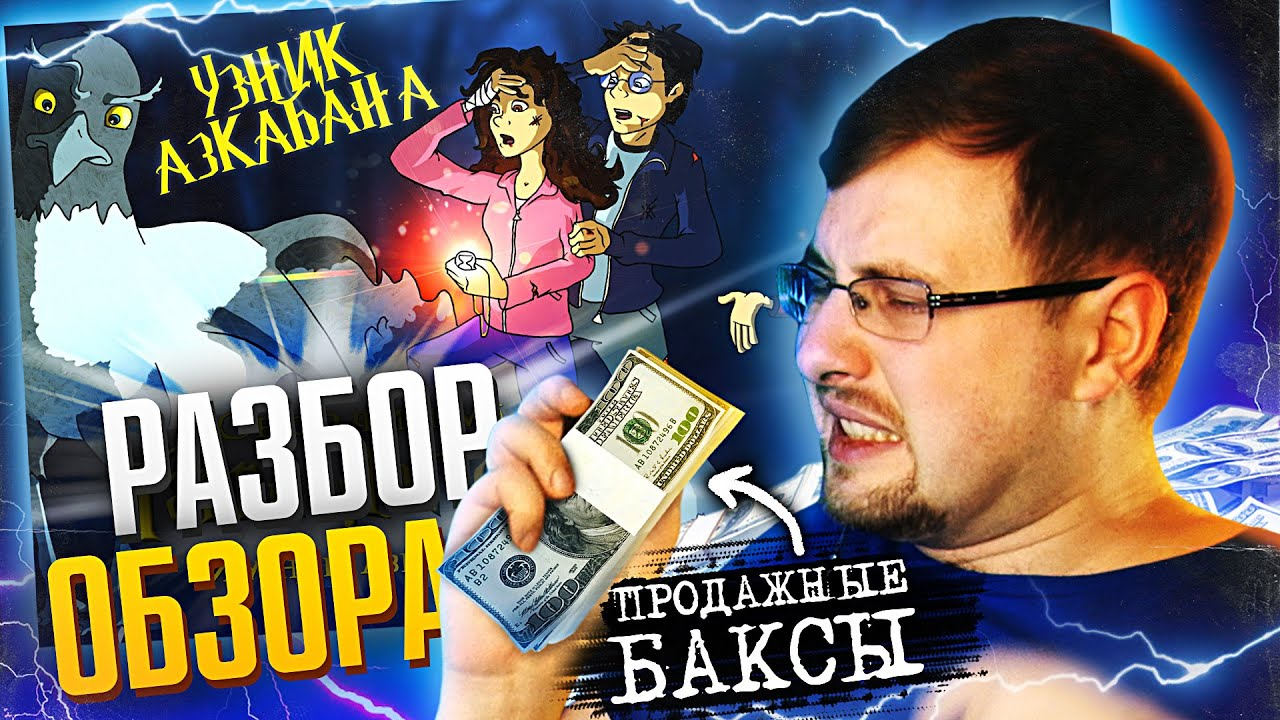 IKOTIKA - Гарри Поттер и Узник Азкабана (Разбор обзора ...