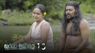 Garuda Muhurthaya | Episode 13 - (2020-10-10) | ITN Thumbnail