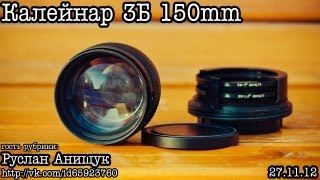 Руслан Анищук: Жөндеу объектива Калейнар 3Б 150mm F/2.8