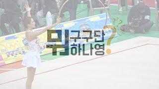 구구단(gugudan) 구구단뭐하나영? ep.17