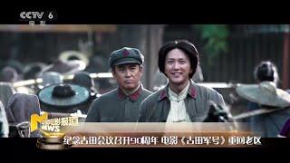 纪念古田会议召开90周年 电影《古田军号》主创重回老区.【中国电影报道 | 20200102】