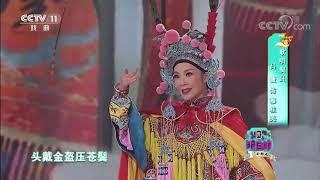 [梨园闯关我挂帅]越剧《穆桂英挂帅》选段 演唱:吕薇| CCTV戏曲 - YouTube