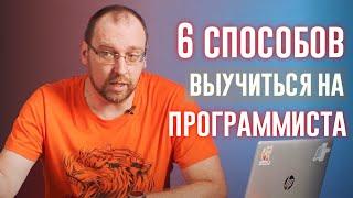 6 способов выучиться на программиста