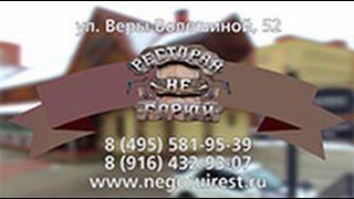 Не горюй. Ресторан в городе Мытищи. ТВ Мытищи.