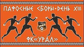 """ВЛОГ. Пафосные сборы """"Урала"""". День #13"""