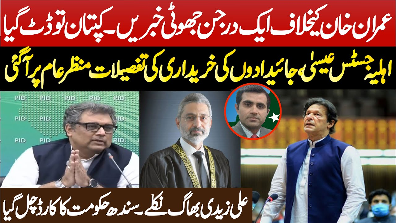 12 Fake News about PM Imran khan    Justice Qazi Faez Isa's wife properties details by Imran Waseem