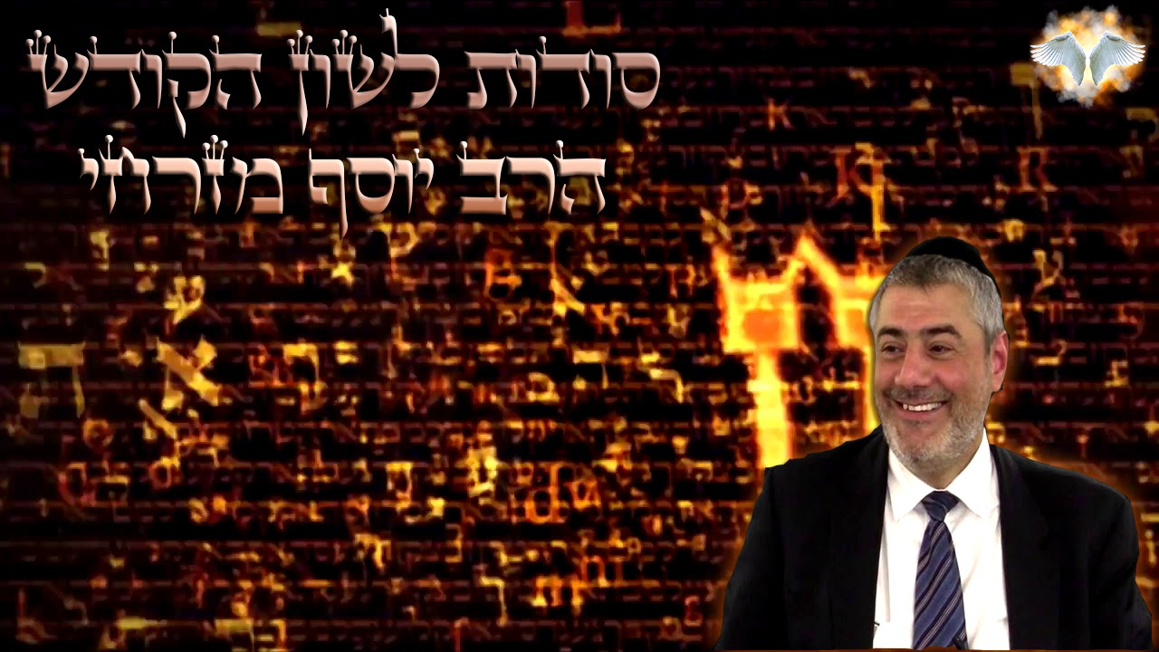 הרב יוסף מזרחי - סודות לשון הקודש הרצאה בלעדית!