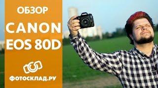 обзор Canon EOS 80D от Фотосклад.ру