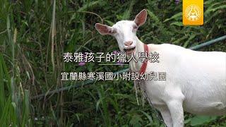 泰雅孩子的獵人學校
