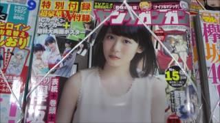 ヤングガンガン 2017年 8/4 号 小池美波 thumbnail