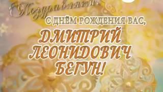 Вороново.Поздравление с днем рождения Бегуна Дмитрия от брата и его семьи.