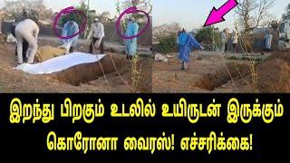 அடுத்தடுத்து பகீர் கிளப்பும் சீன மருத்துவர்கள்! | Tamil Trending News | Tamil Trending Video | Tamil