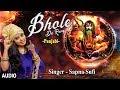 Bhole De Rang I Punjabi Shiv Bhajan I SAPNA SUFI I Full Audio Song I T-Series Bhakti Sagar