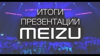 Презентация Meizu 16X, M8, X8 за 5 минут