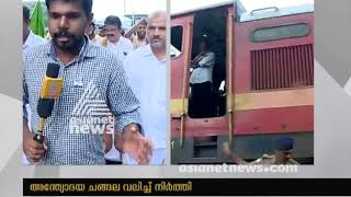 Avoidance towards Kasaragod railway station ;  protesters stopped Antyodaya Express by pulling Chain