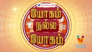 Yogam Nalla Yogam 09-08-2017 Putham Puthu Kaalai Vendhar tv Show – Episode 1074