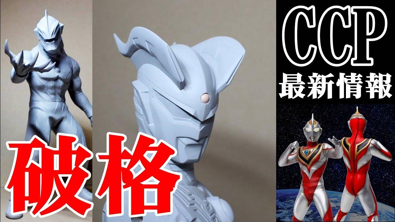 [重塗装が1万円以下!?] CCPからウルトラマンゼロとウルトラマンベリアルが堂々登場!!