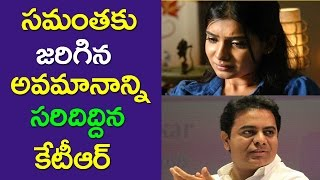 KTR Reaction On Insult To Samantha   Samantha To Endorse Handloom Products   Telangana News   Taja30
