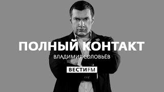 Полный контакт с Владимиром Соловьевым (27.07.2021). Полный выпуск @Вести FM