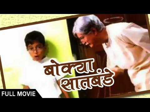 Bokya Satbande - Full Movie - Dilip Prabhavalkar, Aryan Narvekar - Superhit Marathi Drama Comedy