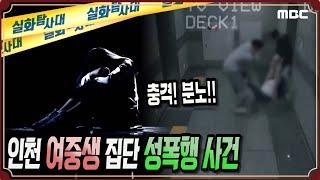 [충.격.분.노] 인천 여중생 집단 성폭행 사건 - 실…