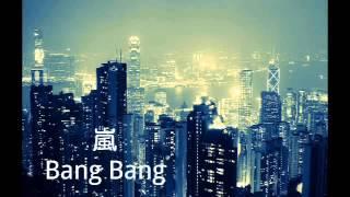 【nijiniji】嵐 Bang Bang 歌ってみた カバー