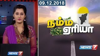 News7 Tamil tv Morning  News