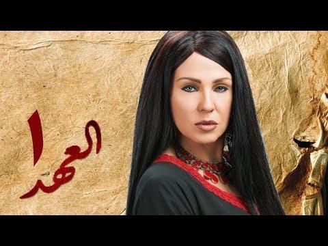 مسلسل العهد (الكلام المباح) - الحلقة الأولى - El Ahd