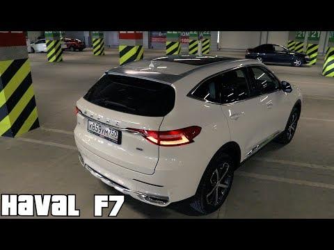 видео: HAVAL F7 - Лучший Китайский Авто? Или Опять Обманули?