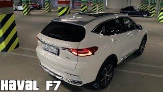 HAVAL F7 - Лучший Китайский Авто? Или Опять Обманули?
