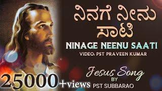 Ninage Neenu | ನಿನಗೆ ನೀನು ಸಾಟಿ | KANNADA CHRISTIAN SONG| PST SUBBA RAO | GOD LOVE TEAM |