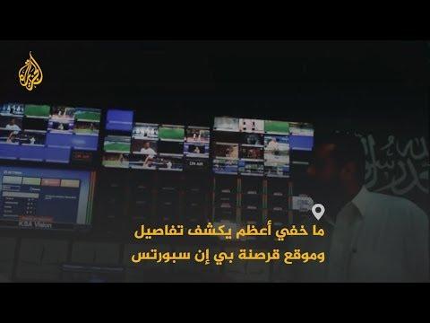 """🇶🇦 🇸🇦 شركتان سعوديتان وراء قرصنة """"بي إن سبورتس"""" القطرية"""