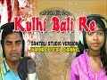 KULHI BALI RE | SANTALI STUDIO VERSION |  HD  SANTALI VIDEO 2019