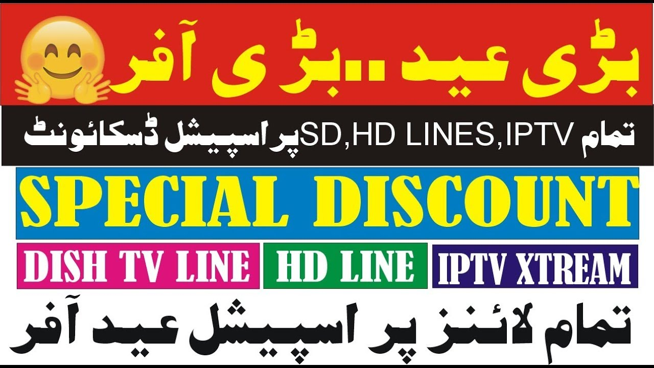 Special Eid Discount Offer on All SD HD Lines & Xtream IPTV