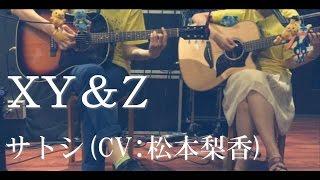 【弾いてみた】XY&Z/サトシ(CV:松本梨香)【ぱとぱす。】
