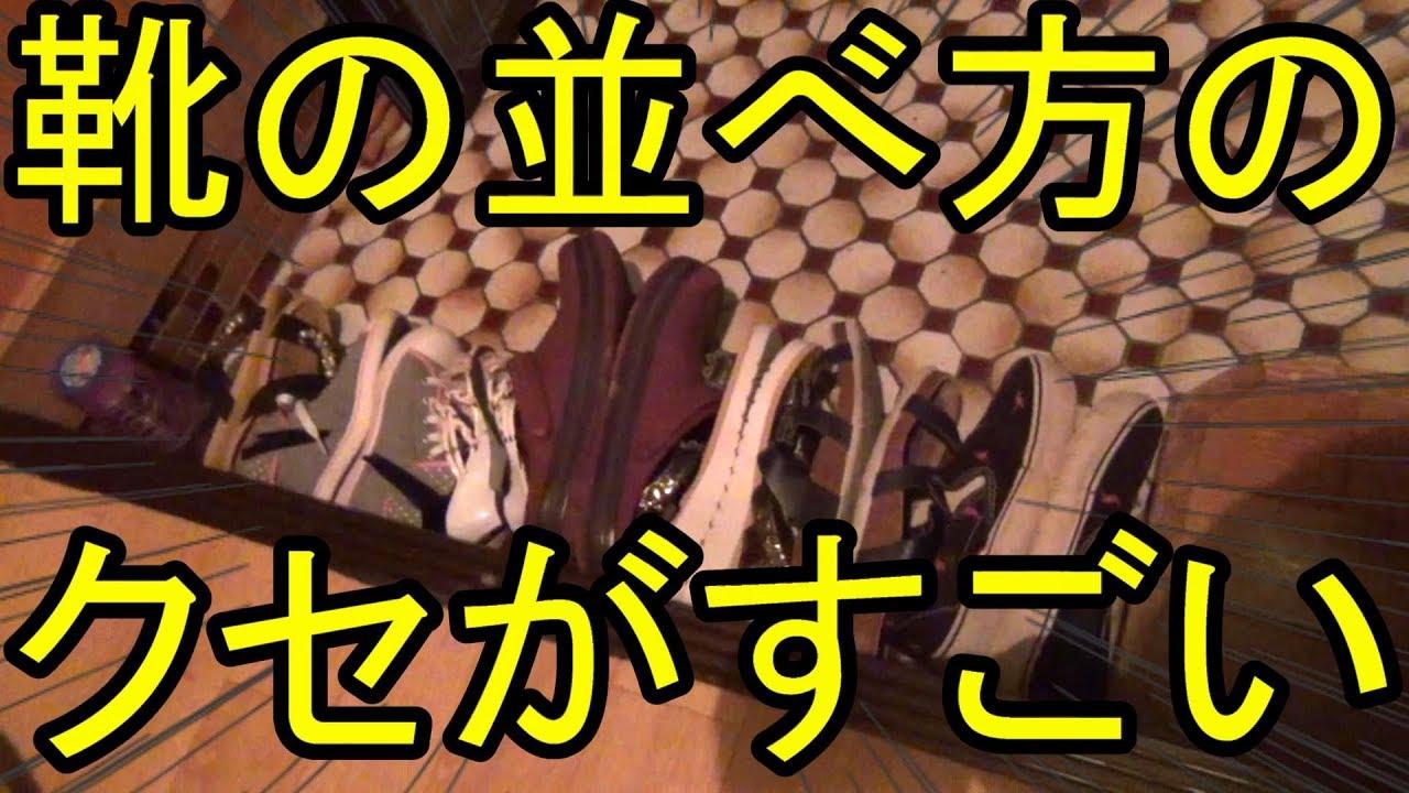 小学1年生、雨の日の靴の並べ方のクセがすごい!
