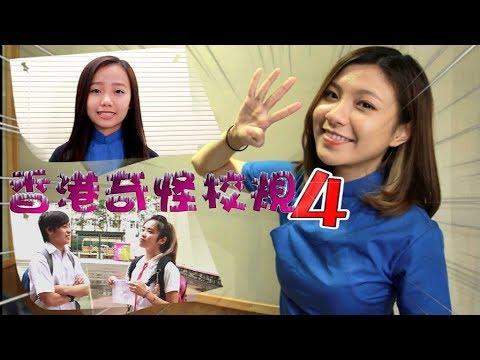 香港奇怪校規4 (Weird school rules in Hong Kong 4)