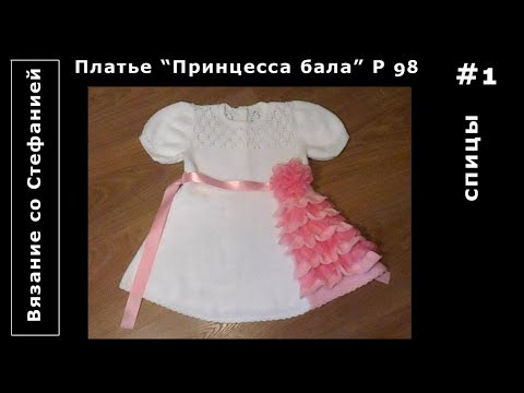 Новогоднее вязаное платье крючком для девочки
