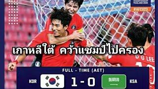 ไฮไลท์ฟุตบอล เกาหลีใต้ 1-0 ซาอุดีอาระเบีย AFC U23 ชิงแชมป์เอเชีย2020 (เกาหลีใต้คว้าแชมป์)