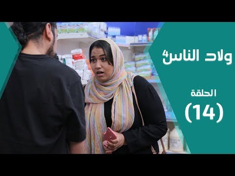 Wlad nas (libya) Season 4 Episode 14