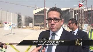 """كل يوم: 460 مليون دولار قرض من """"جايكا"""" اليابانية لاستكمال المتحف المصري"""