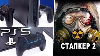 Первое фото PlayStation 5 / Слив Сталкер 2
