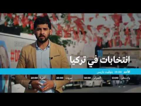 انتخابات في تركيا  - نشر قبل 29 دقيقة