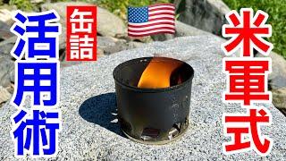 【米軍式】缶詰の活用術(コンロ・器の作り方) 元自衛隊芸人トッカグン